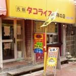 パーラー千里(金武町)