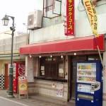 キングタコス 金武本店