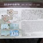 旧大宜味村役場庁舎②